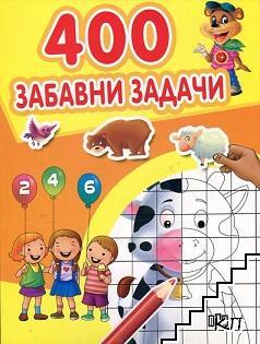 400 забавни задачи