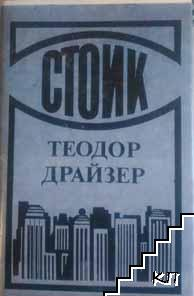 Стоик