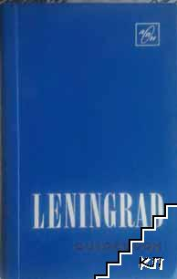 Leningrad. Guidebook