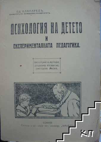 Психология на детето и експерименталната педагогика