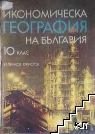 Икономическа география на България за 10. клас