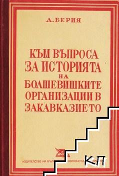 Към въпроса за историята на болшевишките организации в Закавказието