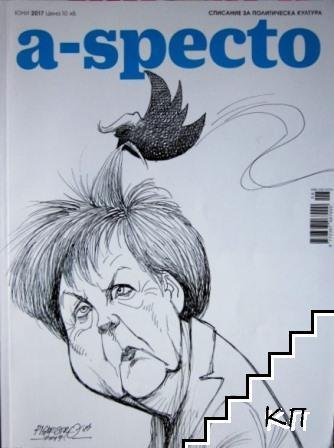 А-specto. Бр. 38 / юни 2017