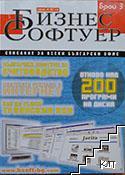 Бизнес софтуер. Бр. 3 / октомври 2001