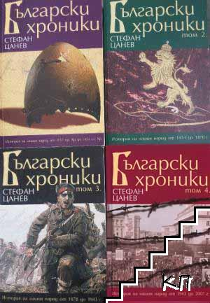 Български хроники. Том 1-4