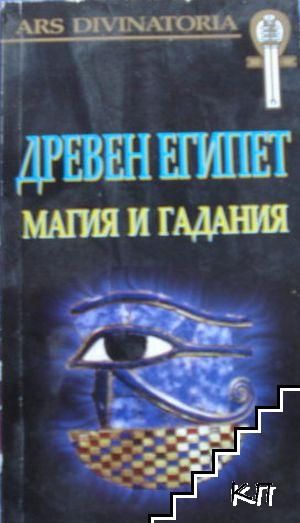 Древен Египет. Магия и гадания