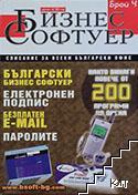 Бизнес софтуер. Бр. 4 / октомври 2001