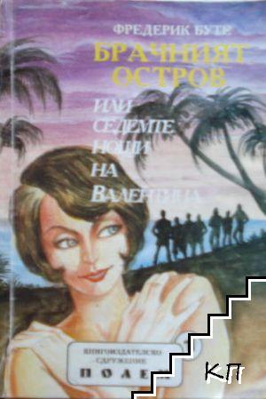 Брачният остров, или седемте нощи на Валентина