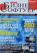 Бизнес софтуер. Бр. 5 / октомври 2001