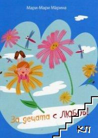 За децата с любов!