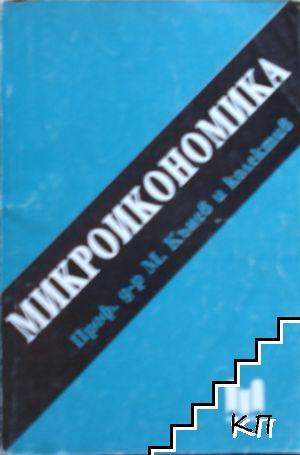 Микроикономика