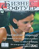 Бизнес софтуер. Бр. 9 / 2002