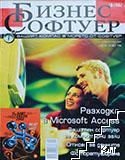 Бизнес софтуер. Бр. 10 / 2002