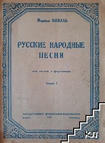 Руские народные песни