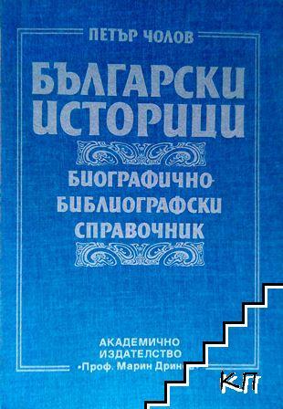 Български историци