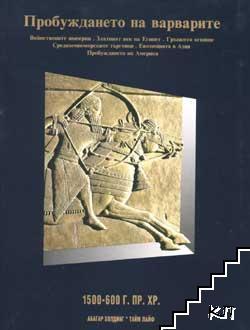 История на света в двадесет тома. Том 2: Пробуждането на варварите 1500-600 г. пр.Хр.