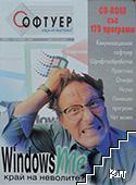 Софтуер. Бр. 1 / октомври 2000