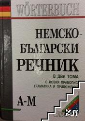 Немско-българско речник в два тома. Том 1: А-М