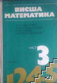 Висша математика. Част 3: Математически анализ