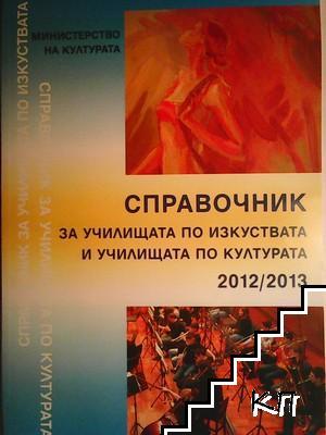 Справочник за училищата по изкуствата и училищата по културата 2012/2013