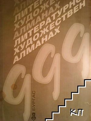 Литературно-художествен алманах '99