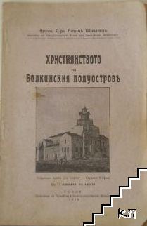 Християнството на Балканския полуостровъ