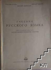 Учебник русского языка для 2. курс государственной музыкальной академии