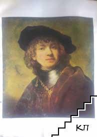 Bastei - Galerie der Grossen maler: Rembrandt (Допълнителна снимка 1)