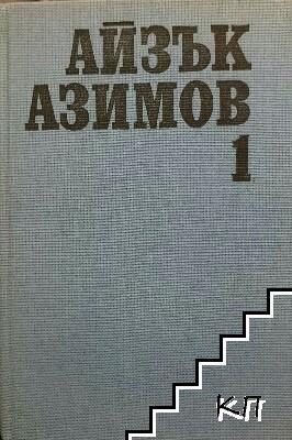 Избрани фантастични произведения в два тома. Том 1: Ранни разкази. Фондацията