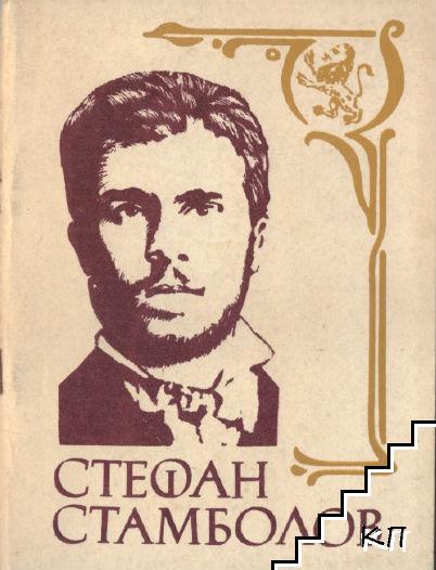 Стефан Стамболов. Био-библиографски указател