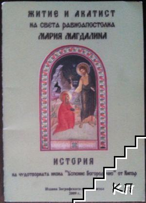 Житие и акатист на Света равноапостолна Мария Магдалина