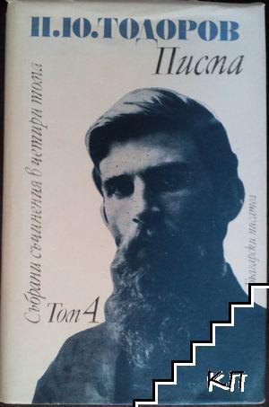 Събрани съчинения в четири тома. Том 4: Писма