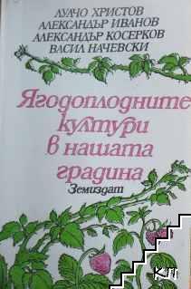 Ягодоплодните култури в нашата градина