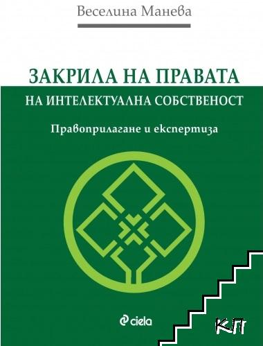 Закрила на правата на интелектуална собственост. Правоприлагане и експертиза