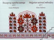 Български народни шевици. Част 1 / Bulgarian national embroidery. Part 1