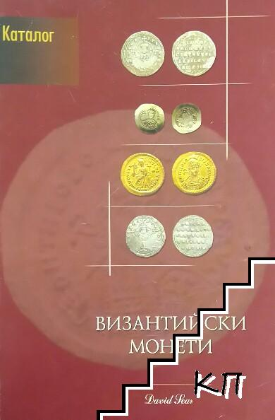 Византийски монети и техните стойности