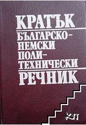 Кратък българско-немски политехнически речник