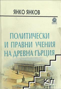 Политически и правни учения на Древна Гърция