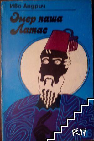 Омер паша Латас