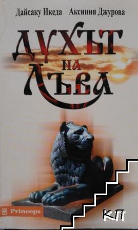 Духът на Лъва
