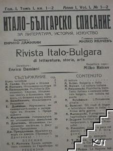 Итало-българско списание / Rivista Italo-Bulgara. Кн. 1-12 / 1931