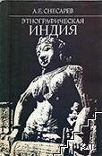 Этнографическая Индия