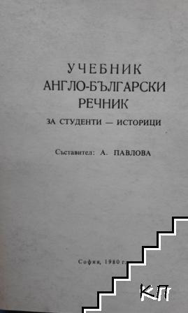 Учебник англо-български речник за студенти - историци