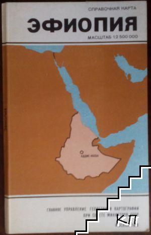 Эфиопия. Справочная карта