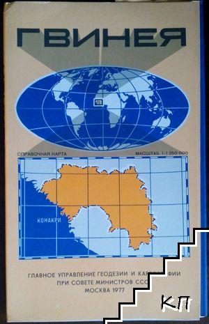 Гвинея. Справочная карта