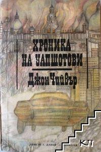 Хроника на Уапшотови