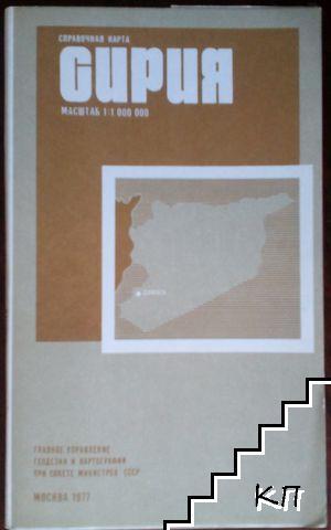 Сирия. Справочная карта
