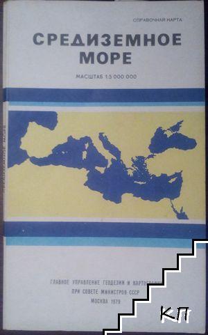 Средиземное море. Справочная карта