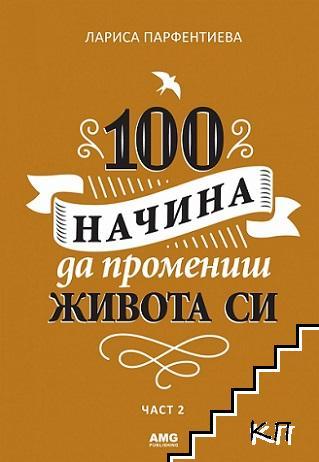 100 начина да промениш живота си. Част 2