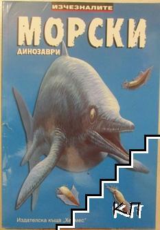 Изчезналите морски динозаври